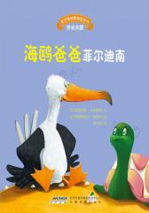宝宝情绪管理图画书真诚宽容不急躁系列:海鸥爸爸菲尔迪南