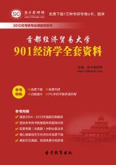 [3D电子书]圣才学习网·2015年首都经济贸易大学901经济学全套资料(仅适用PC阅读)