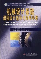 机械设计基础课程设计指导与简明手册(仅适用PC阅读)