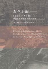灰色上海,1937-1945:中国文人的隐退、反抗与合作