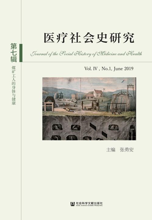 医疗社会史研究(第7辑/第Ⅳ卷/第1期·煤矿工人的身体与健康)