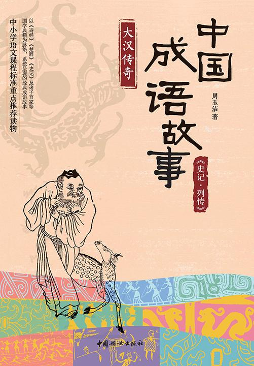 中国成语故事:大汉传奇