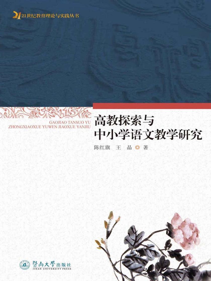 21世纪教育理论与实践丛书·高教探索与中小学语文教学研究