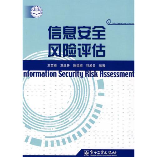 信息安全风险评估