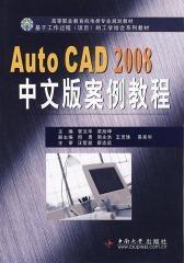 AutoCAD 2008中文版案例教程(仅适用PC阅读)