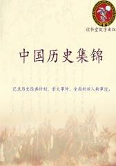 中国历史集锦