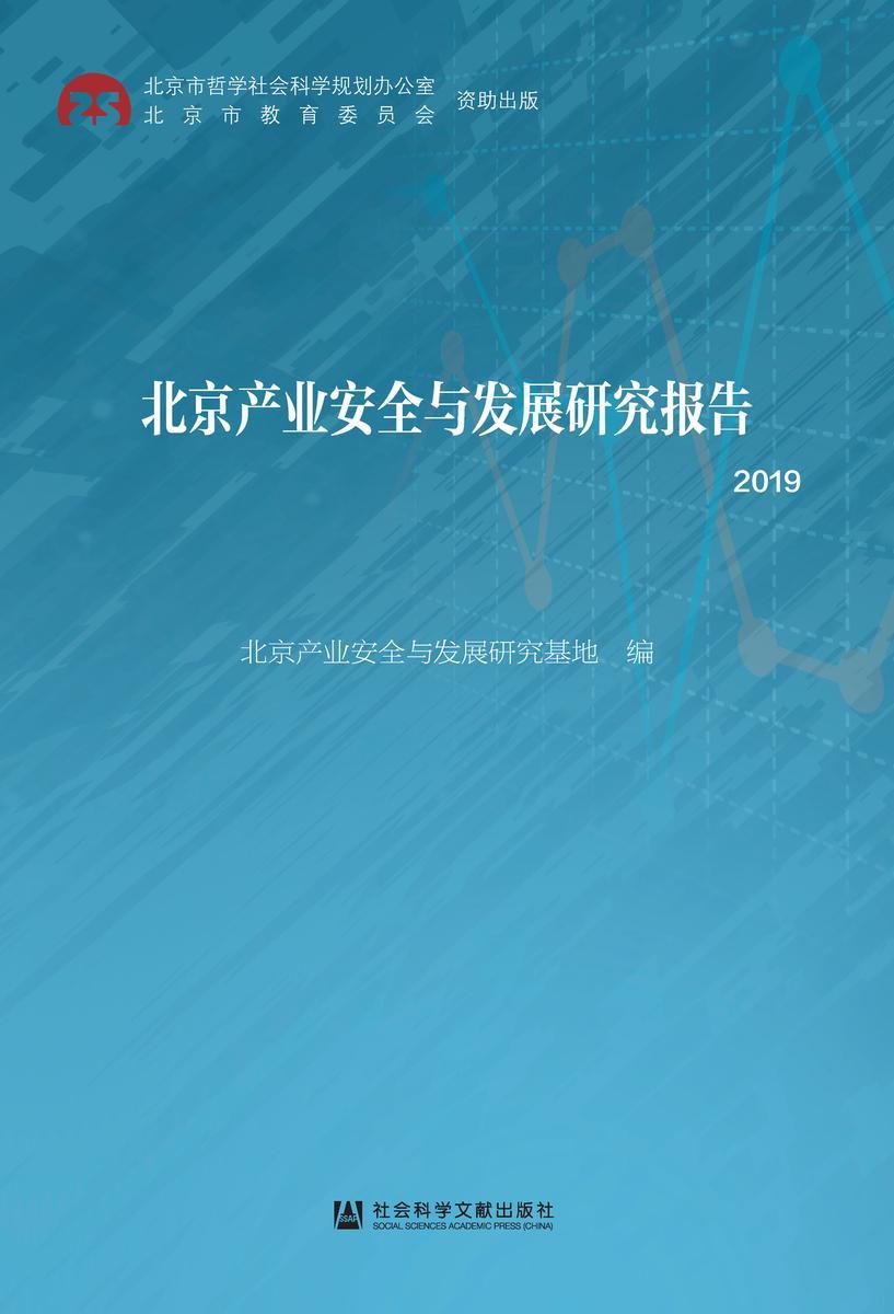 北京产业安全与发展研究报告(2019)