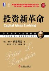 投资新革命(试读本)