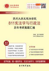 苏州大学王健法学院811宪法学与行政法历年考研真题汇编