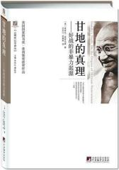 甘地的真理(试读本)