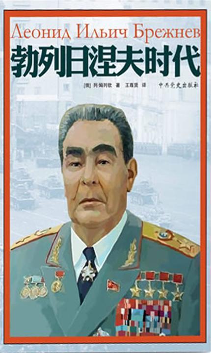 勃列日涅夫时代