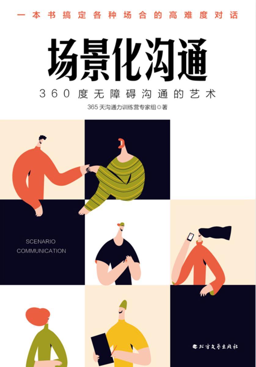 场景化沟通:360度无障碍沟通的艺术