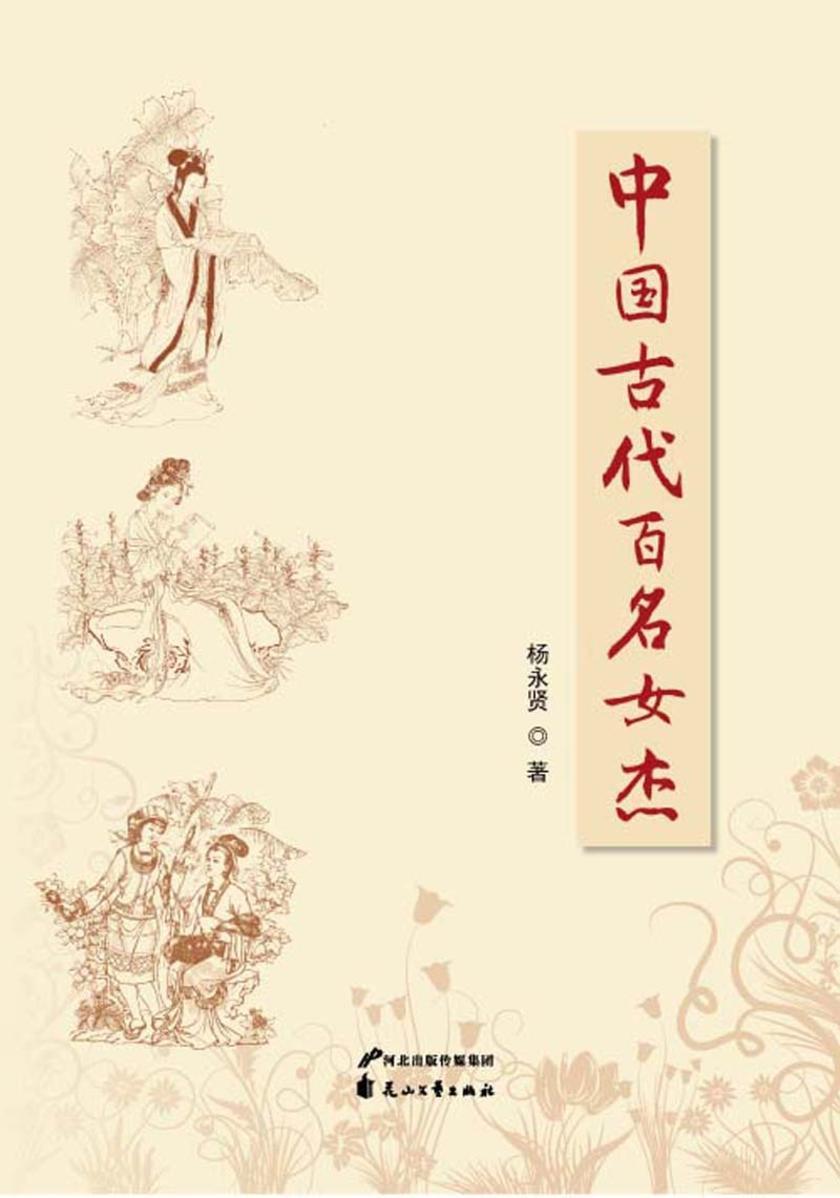 中国古代百名女杰