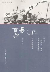 青春之歌:追忆1970年代台湾左翼青年的一段如火年华