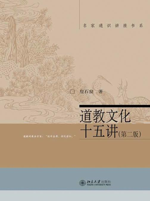 道教文化十五讲(第二版)(名家通识讲座书系)
