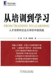 从培训到学习:人才培养和企业大学的中国实践(试读本)