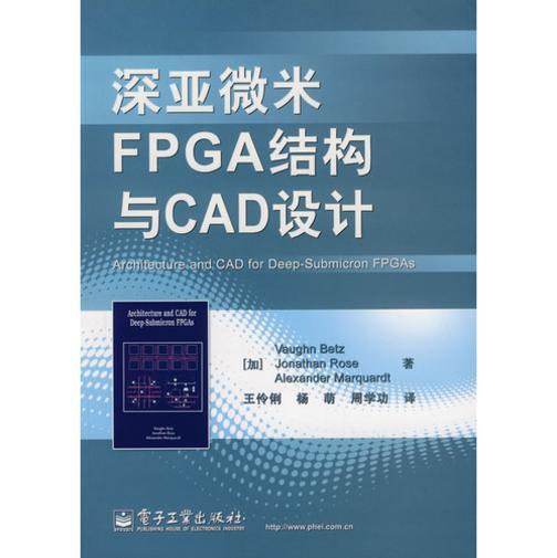 深亚微米FPGA结构与CAD设计(仅适用PC阅读)