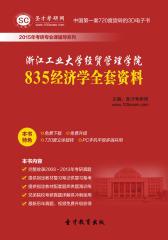 [3D电子书]圣才学习网·2015年浙江工业大学经贸管理学院835经济学全套资料(仅适用PC阅读)