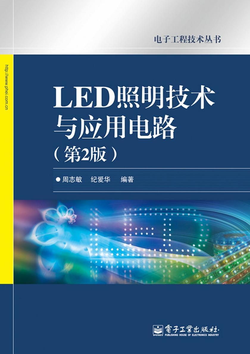 LED照明技术与应用电路(第2版)