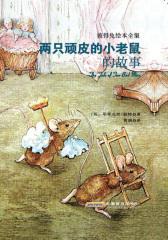小兔彼得和他的朋友们(精装典藏版):两只顽皮的小老鼠的故事