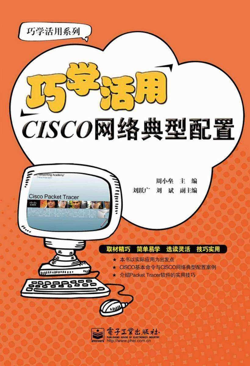 巧学活用CISCO网络典型配置