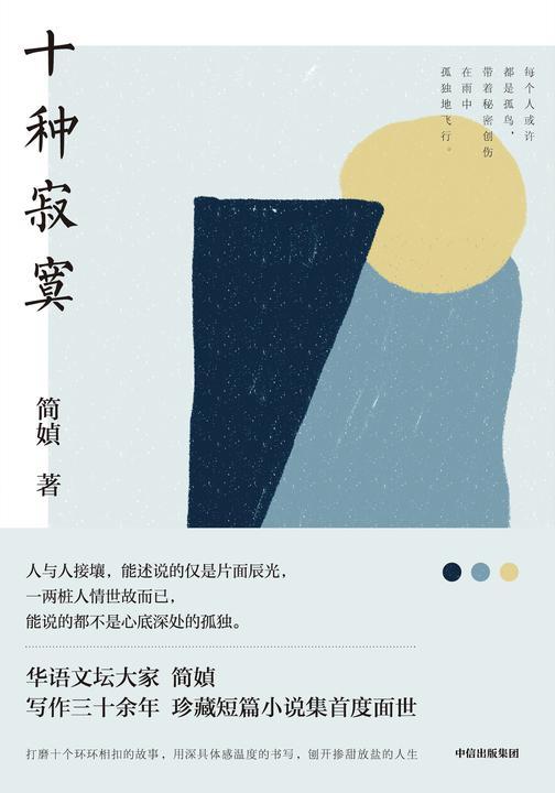 十种寂寞(华语文坛大家 简媜,珍藏短篇小说集首度面世,还原十种五味掺杂的寂寞人生)