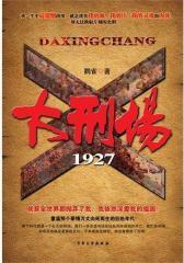 大刑场1927(试读本)
