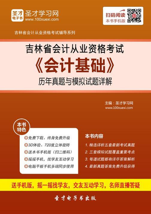 2016年吉林省会计从业资格考试《会计基础》历年真题与模拟试题详解