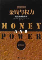 西方商业的历史:金钱与权力