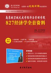 [3D电子书]圣才学习网·2015年南京航空航天大学经济与管理学院827经济学全套资料(仅适用PC阅读)