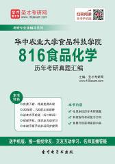 华中农业大学食品科技学院816食品化学历年考研真题汇编