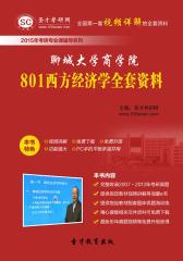 [3D电子书]圣才学习网·2015年聊城大学商学院801西方经济学全套资料(仅适用PC阅读)