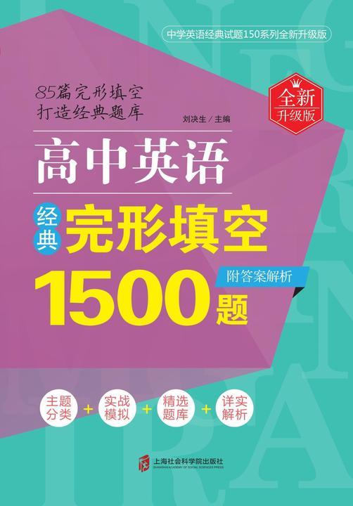 高中英语经典完形填空1500题(全新升级版)(附答案解析)