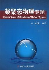 凝聚态物理专题(仅适用PC阅读)