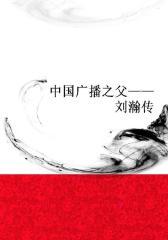 中国广播之父——刘瀚传