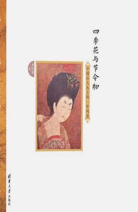 四季花与节令物:中国古人头上的一年风景