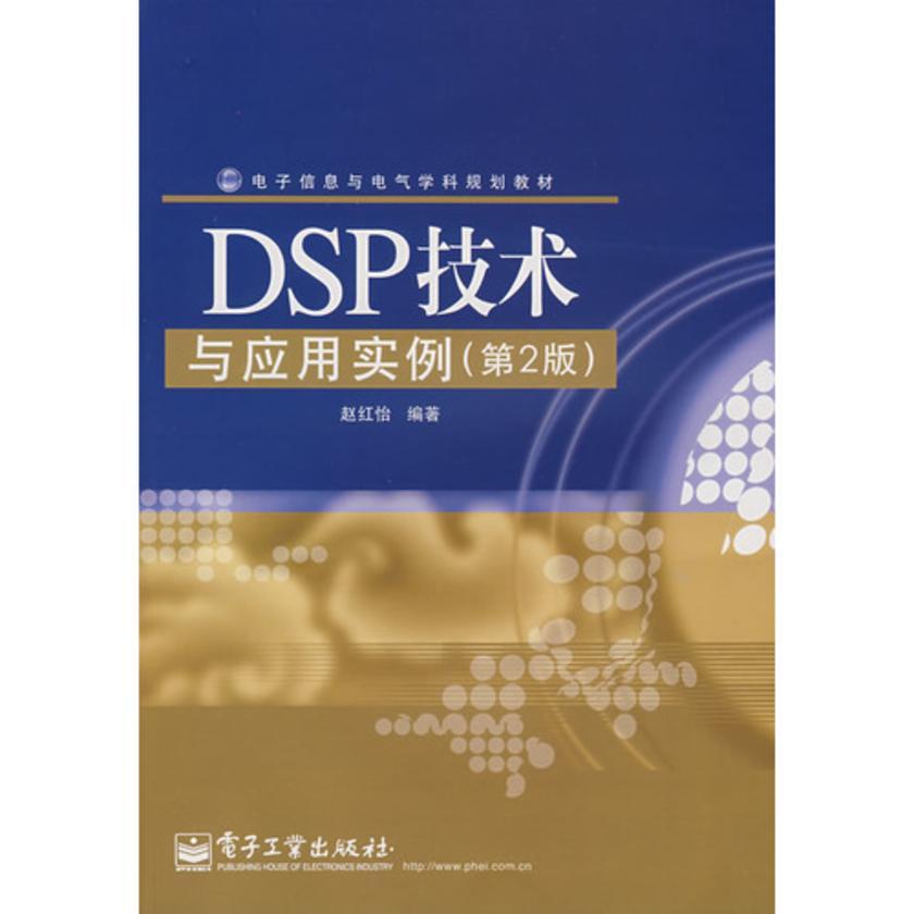 DSP技术与应用实例(仅适用PC阅读)