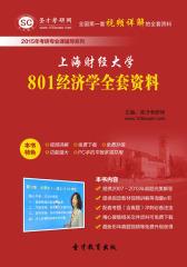 [3D电子书]圣才学习网·2015年上海财经大学801经济学全套资料(仅适用PC阅读)
