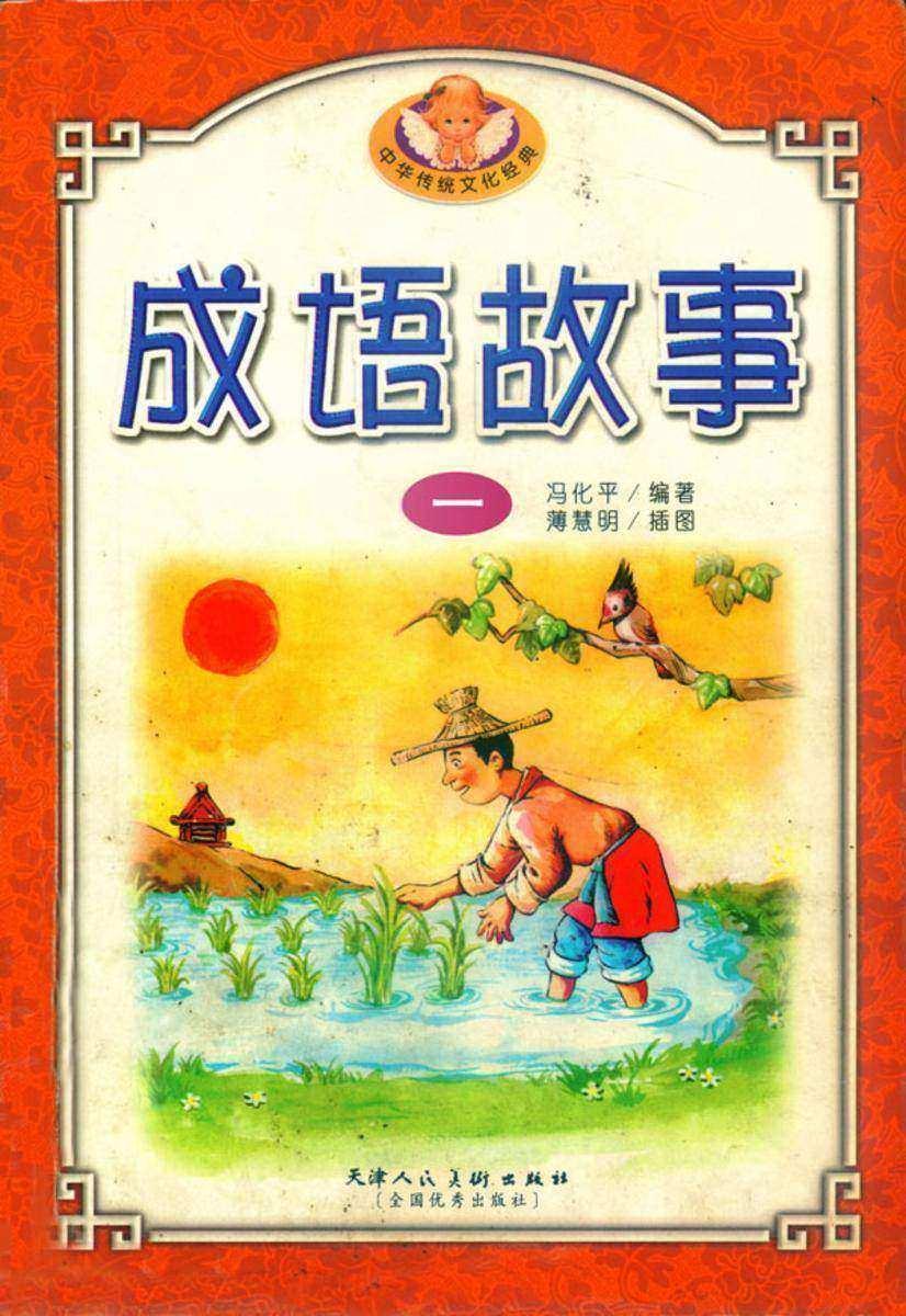中华成语故事(一)
