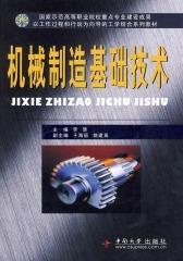 机械制造基础技术(仅适用PC阅读)