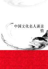 中国文化名人谈亲情