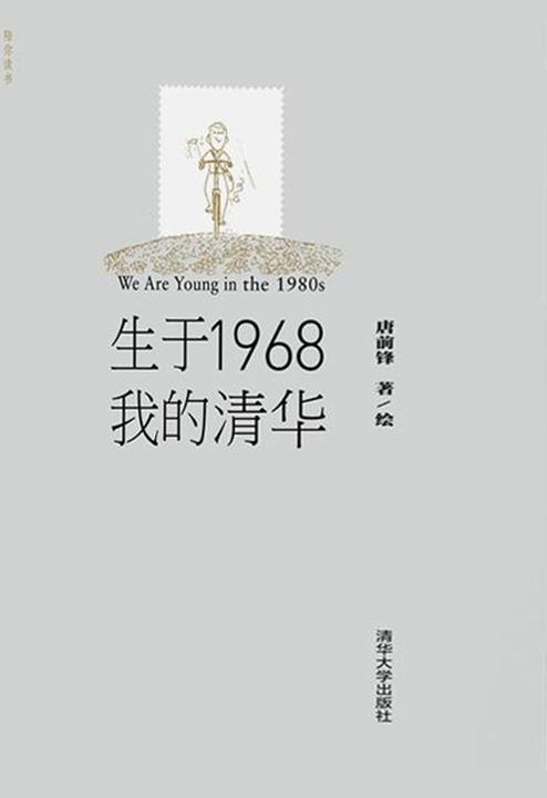 生于1968 · 我的清华