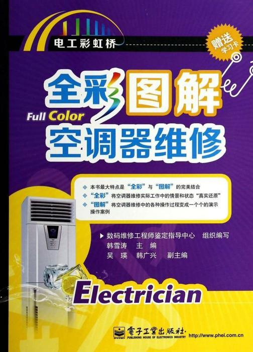 全彩图解空调器维修(赠送学习卡) (全彩)