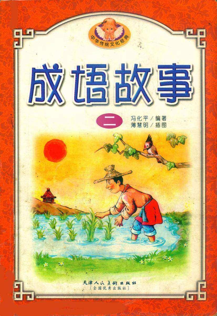中华成语故事(二)