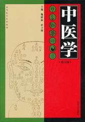 中医学(第二版)