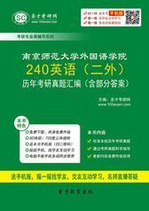 南京师范大学外国语学院240英语(二外)历年考研真题汇编(含部分答案)