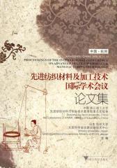 先进纺织材料及加工技术国际学术会议文集(仅适用PC阅读)