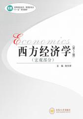 西方经济学(宏观部分)(仅适用PC阅读)