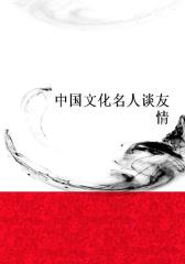 中国文化名人谈友情