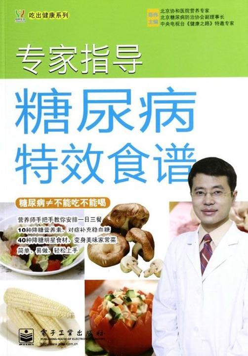 专家指导糖尿病特效食谱(全彩)